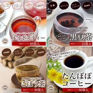 【4種(計192包)】ルイボスティー・黒豆茶・ごぼう茶・たんぽぽコーヒー