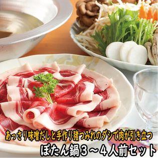 【岡山】みなみのあったかぼたん鍋(猪肉×猪つみれ×味噌だし)