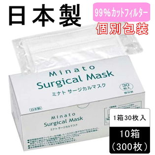 高 機能 サージカル マスク
