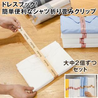 ドレスブック!簡単便利なシャツ折り畳みクリップ(大中2個ずつセット)