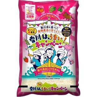 【精米5kg】LOVE米 香川県産 キャンペーンブレンド米(あきあかり おいでまい)