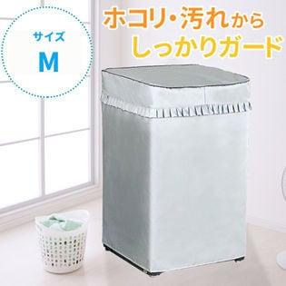 [Mサイズ] 洗濯機カバー (屋内・屋外・雨・日焼け対策用)