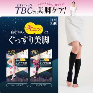【Mサイズ ショート ブラック】TBC寝ながら着圧夜用ぐっすり美脚