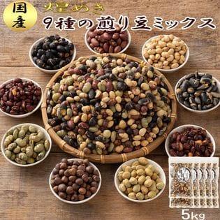 【5kg(500g×10袋)】煌めき9種の国産煎り豆ミックス