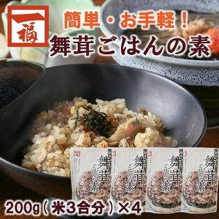 【4袋セット】舞茸ごはんの素(1袋200g米3合分)