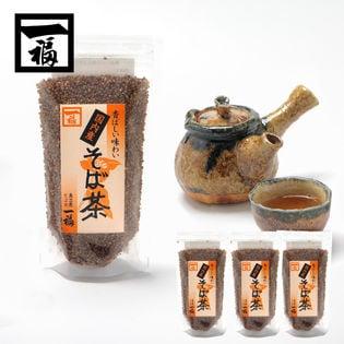 【150g×3袋】国内産そば茶