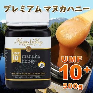 【500g】プレミアム マヌカハニー UMF10+ 500g ニュージーランド産 はちみつ 蜂蜜