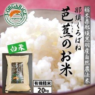 【20kg】プレミアム有機精米 「那須くろばね芭蕉のお米」|Jオーガライス
