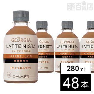 【48本】ジョージア ラテニスタ キャラメルラテ 280ml PET