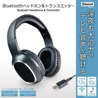 Bluetooth ヘッドホン / 小型 トランスミッター & レシーバー セット 送受信両対応