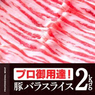 【2kg(500g×4)】プロ御用達 豚バラスライス