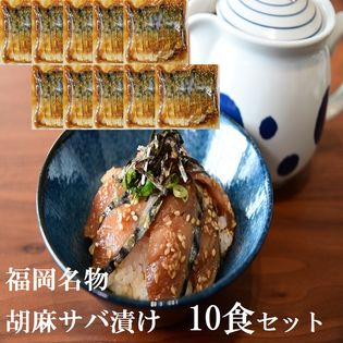 【計700g】福岡名物「胡麻サバ漬け」(70g×10pc)