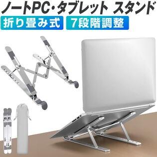 【カラー:シルバー】ノートPCスタンド ノートパソコンスタンド