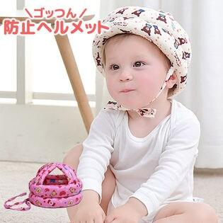 [くま (ピンク)] ごっつん防止 ベビーヘルメット