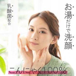 【2個】【日本製】ラクトドロップ蒟蒻物語(コンニャクスポンジ) まる型 しろ くろセット