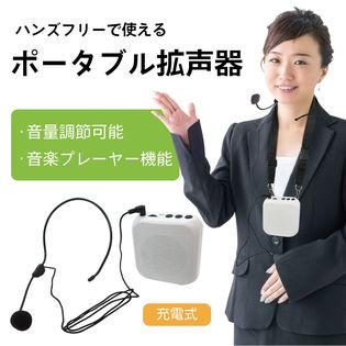 両手が自由に使えるハンズフリー拡声器