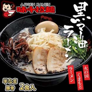 【2食】九州熊本 黒マー油豚骨 味千ラーメン