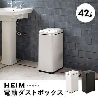 [ホワイト] HEIM -ヘイム- 電動ダストボックス (42L)
