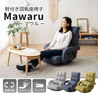 [シルバーグレー] 肘付き回転座椅子 MAWARU (クッション付き)