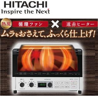 [ホワイト] 日立/コンベクションオーブントースター/HMO-F100(W)