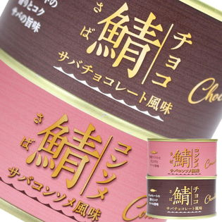 鯖缶 チョコ風味・コンソメ風味 アソートセット 170g×2缶(2種×各1缶)