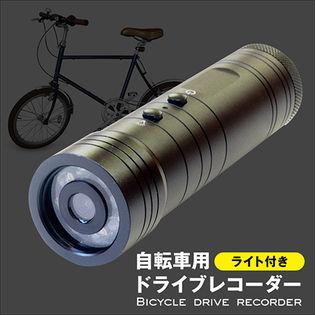 自転車用ドライブレコーダー ライト付き
