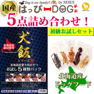【お試し】ドッグフード 国産 5点詰め合わせ 犬のおやつ 犬 おやつ 北海道産 ジャーキー 無添加