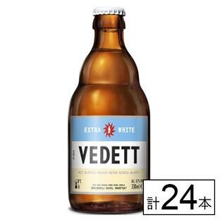 【送料込400.4円/本】小西 ベルギービール ヴェデットエクストラホワイト 330ml×24本《沖縄・離島配送不可》