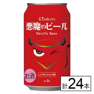 【送料込279.9円/本】黄桜 悪魔のビール レッドセッションIPA 350ml×24本