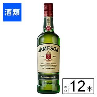 【送料込1917.2円/本】ジェムソン 700ml×12本《沖縄・離島配送不可》[酒類]