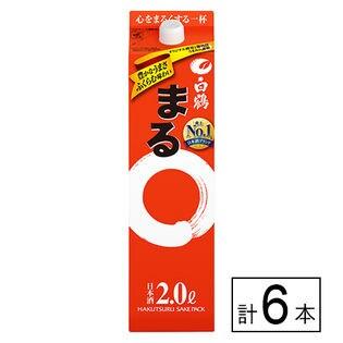 【送料込1130円/本】白鶴 サケパック まる 2000ml×6本