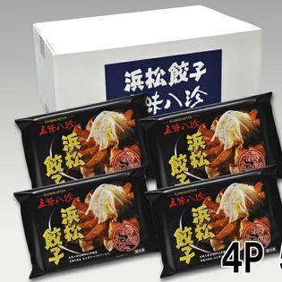 ≪ご当地グルメ≫【56粒(14粒×4袋)】五味八珍!浜松餃子(餃子のたれ付き)