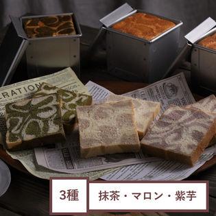 【予約受付】3/9~順次出荷【3種セット】マロン・紫芋・抹茶の食パン 食べ比べセット