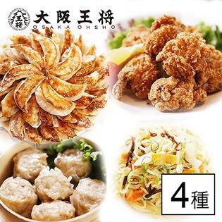【4種・大容量!】大阪王将 定番おかずと塩焼きそばセット