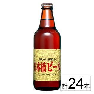 【送料込364.1円/本】ホッピー 日本橋ビール 330ml×24本《沖縄・離島配送不可》