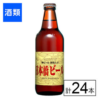 【送料込364.1円/本】ホッピー 日本橋ビール 330ml×24本《沖縄・離島配送不可》[酒類]