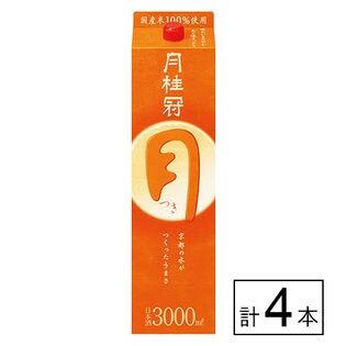 【送料込1449.3円/本】月桂冠 つき 3000ml×4本