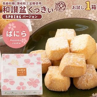 【バニラ】春ver.和讃盆クッキー