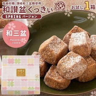 【和三盆】春ver.和讃盆クッキー