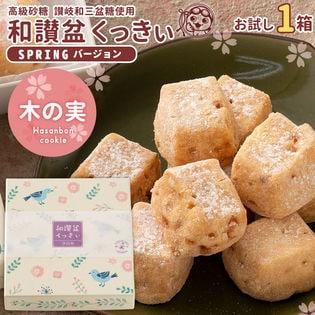 【木の実】春ver.和讃盆クッキー