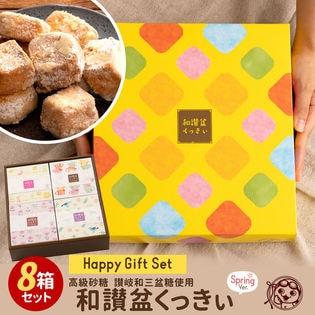 【8箱セット】和讃盆クッキー全8種春のギフトセット