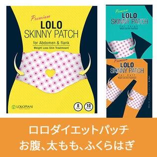 【10枚セット】LOLOスキニーパッチ | 貼るだけカンタン!ダイエットパッチ!