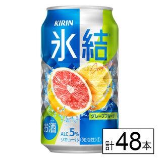 【送料込132.6円/本】キリン 氷結 グレープフルーツ 350ml×48本