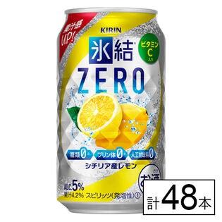 【送料込132.6円/本】キリン 氷結ZERO レモン 350ml×48本《沖縄・離島配送不可》