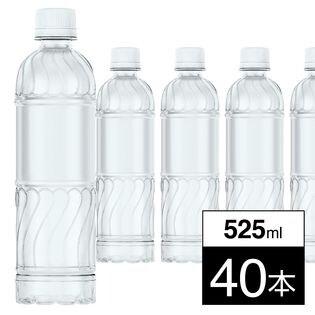 【1本49.8円】【 525ml×40本 】大分県産 ラベルレス天然水 硬度 26ml/L 軟水