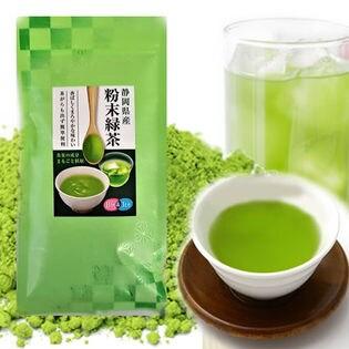 【100g(ペットボトル200本分)】静岡県産粉末緑茶※2袋同時申込枚に1袋進呈!