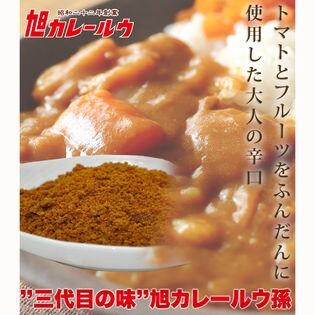三代目の味 孫・旭カレールウ(フレーク)辛口【200g(約6~7食)×2パック】