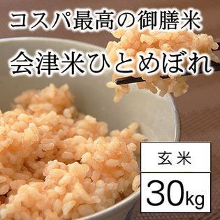 【30kg】 令和2年産 会津産ひとめぼれ 1等 玄米 30kgx1袋