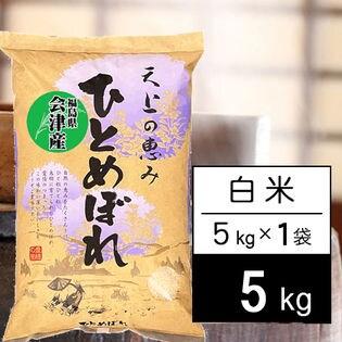 【5kg】 令和2年産 会津産ひとめぼれ 白米 5kgx1袋