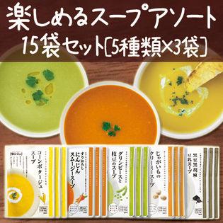 【15人前!5種類3袋ずつ】温めるだけで本格スープが楽しめる人気のアソートセット。一番食品